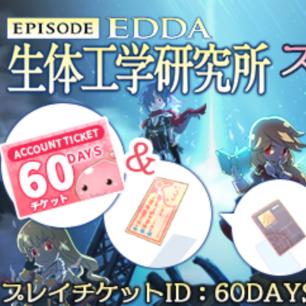 生体工学研究所スペシャル利用権 注目は3000円で60日チケット!